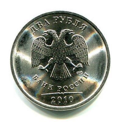 2 рубля  2010г. СП
