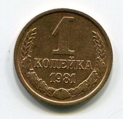 1 копейка 1981г.