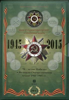 Официальный набор 70 лет Победы в ВОВ (ММД) с жетоном.