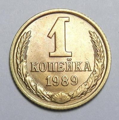 1 копейка 1989г. Ненаборная.