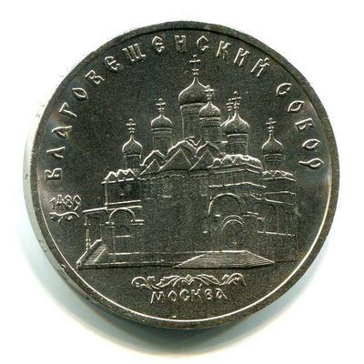 5 рублей 1989 год Благовещенский Собор