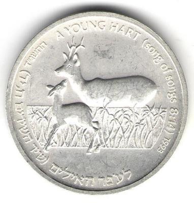 1 шекель Израиль 1993 г. Олени