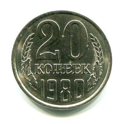 20 копеек 1980г. АФ №139