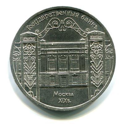 5 рублей 1991 год Здание Госбанка