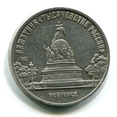 """5 рублей 1988 год. Памятник """"Тысячелетие России"""" (Новгород)"""
