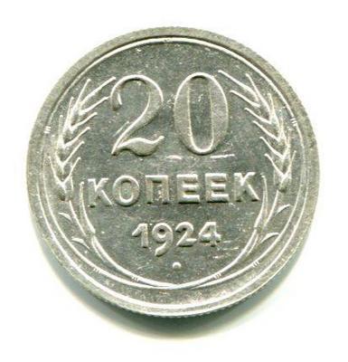 20 копеек 1924г.