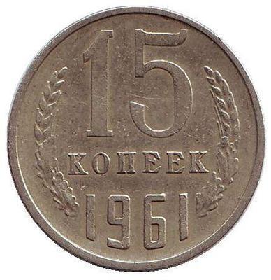 15 копеек 1961г.