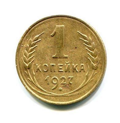 1 копейка 1927г.