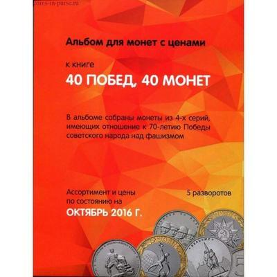Альбом для 40 монет посвящённых 70-летию Победы Советского народа над фашизмом.