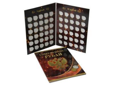 Альбом для монет 5 рублей и 10 рублей ММД и СПМД 1997-2021гг.