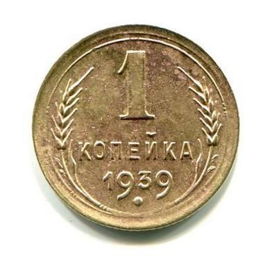 1 копейка 1939г. АФ №76 Вариант расположения узелков Шт. Д