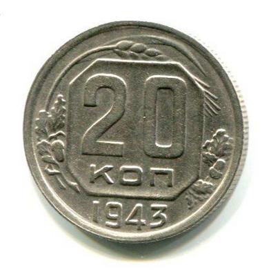 20 копеек 1943г.