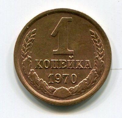 1 копейка 1970г.
