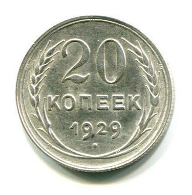 20 копеек 1929г.