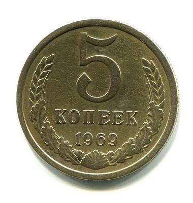 5 копеек 1969г.