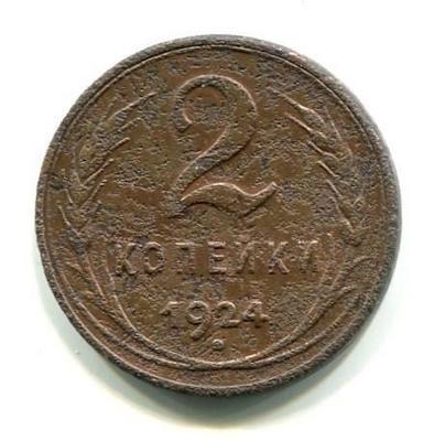 2 копейки 1924г. АФ №2 (Гурт гладкий).