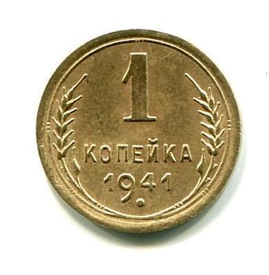1 копейка 1941г.
