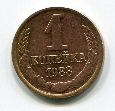 1 копейка 1988г.
