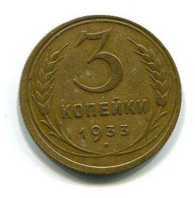 3 копейки 1933г.