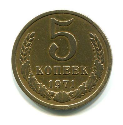 5 копеек 1971г.