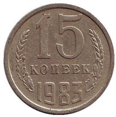 15 копеек 1983г.
