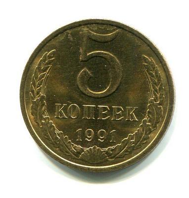 5 копеек 1991г.  М.