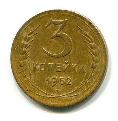 3 копейки 1952г.