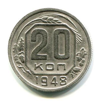 20 копеек 1948г. АФ №76