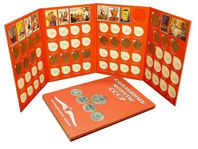 Альбом для юбилейных монет СССР 1965-1991гг. (68 штук).
