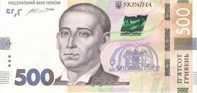 500 гривен 2015 г. Украина