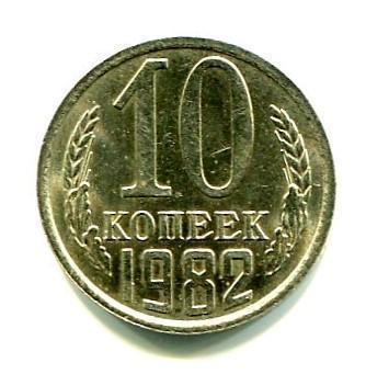 10 копеек 1982г. Ненаборная.