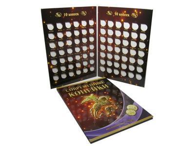 Альбом для монет 10 копеек и 50 копеек ММД и СПМД 1997-2021гг.