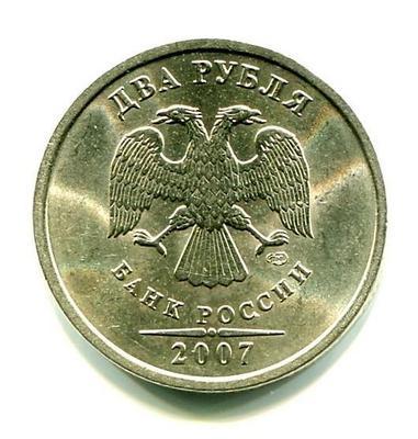 2 рубля 2007г. СП