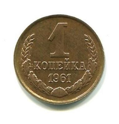1 копейка 1961г. АФ №132