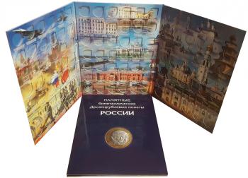 Альбом для 10 рублей биметаллических на 2 двора ММД и СПМД