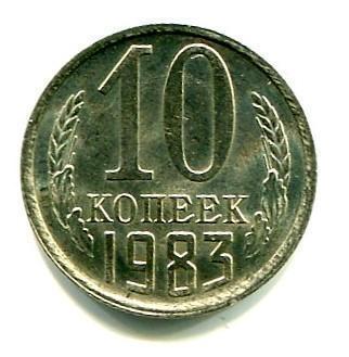 10 копеек 1983г. Ненаборная.