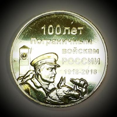 Жетон. 100 лет пограничным войскам России. ММД (Латунь)