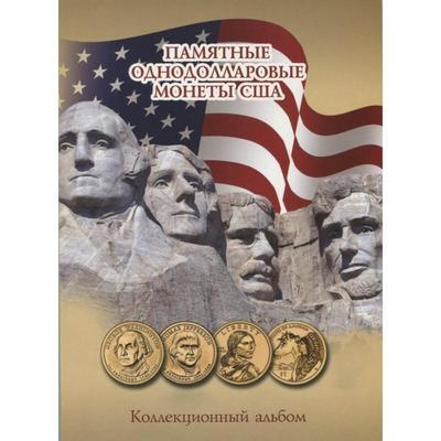 """Альбом  для монет США 1 доллар серии:""""Президенты США"""",  """"Сакагавея и Коренные Американцы"""", а также Сьюзен Энтони."""