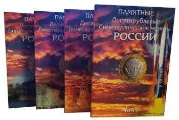 Альбом для 10 рублей биметаллических капсульного типа на 2 двора ММД и СПМД в четырёх томах. (цена за 4 альбома).
