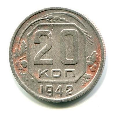 20 копеек 1942г. АФ №52 Цифры даты узкие, хвостик двойки в дате короткий.