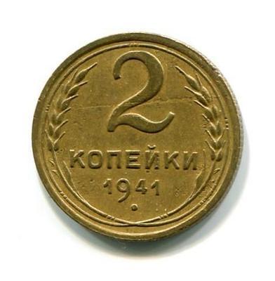 2 копейки 1941г. АФ №78