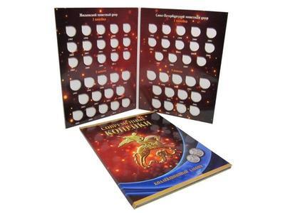 Альбом для монет 1 копейка и 5 копеек ММД и СПМД 1997-2014гг.