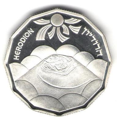 1 шекель Израиль 1983 г. Города Святой земли Иродион
