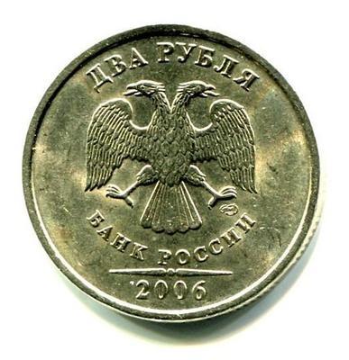 2 рубля 2006г. СП