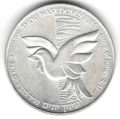 1 шекель Израиль 1991 г. 43-я годовщина Независимости. Голубь и кедр