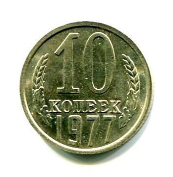 10 копеек 1977г. Ненаборная.