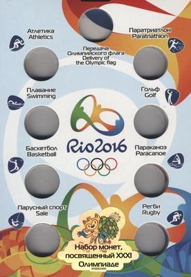Альбом для монет 1 реал Бразилия. Олимпиада в Рио-де-Жанейро (Бразилия) в 2016 года