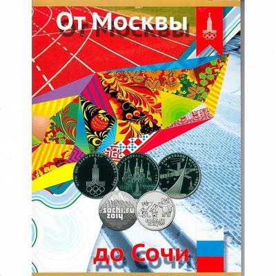 Альбом для монет от Москвы (Олимпиада 1980г.) до Сочи (Олимпиада 2014г.).