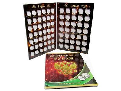 Альбом для монет 1 рубль и 2 рубля ММД и СПМД 1997-2021гг.
