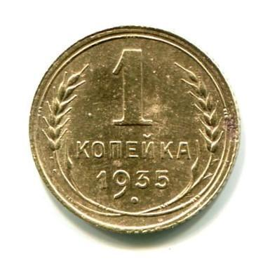 1 копейка 1935г. ( старый тип )